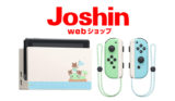 ジョーシンが「Nintendo Switch あつまれどうぶつの森セット」抽選販売を5月上旬に開始へ