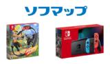 【受付中!】ソフマップが「Nintendo Switch」本体・「リングフィットアドベンチャー」を抽選販売!