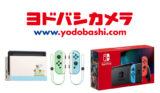 ヨドバシ・ドット・コム会員限定で「Nintendo Switch」抽選販売開始!注意事項をしっかり読もう