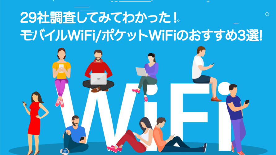 【2020年9月当サイトおすすめ3選】モバイルWiFiを提供する29社を調査!!