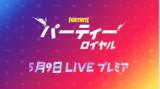 『フォートナイト』の登録プレイヤー数3億5000万人突破!!