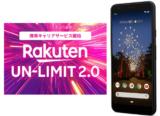 [2020年5月]Google Pixel 3a(グーグルピクセル3a)で楽天モバイル Rakuten UN-LIMIT(楽天アンリミット)は使える。Rakuten LINK、LINE、4Gにする、スムーズに使えるように解説します。
