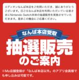 [5/23~5/25 23:59まで]エディオンアプリでNintendo Switch 本体、Nintendo Switch Lite、Nintendo Switch あつまれどうぶつの森セット、リングフィット アドベンチャー、My店舗登録なんば本店以外の方も応募可能