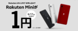 [2020年5月27日(水)9:00~2020年6月17日(水)8:59]楽天モバイル Rakuten UN-LIMIT(楽天アンリミット)申し込みでRakuten Miniが1円