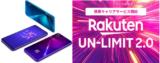[2020.7/9更新] HUAWEI nova 5Tで楽天モバイル Rakuten UN-LIMIT(楽天モバイル アンリミット)を使ってみた