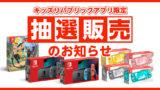 【急げ!】イオンがNintendo Switch(ニンテンドースイッチ)の抽選販売を開始!