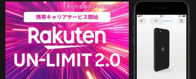 [2020.9更新]『iPhone SE2』で『楽天モバイル(アンリミット)』を使う手順『Rakuten Link』が使用可能 iPhone SE 2 128GB