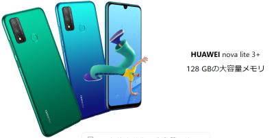[5/29発売]HUAWEI nova lite 3+、SIMフリー、Googleサービス利用可能