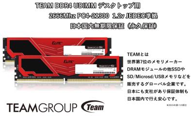 TEAM DDR4 2666Mhz PC4-21300