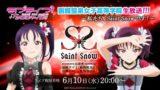 [2020年8月19日発売決定] Saint Snow アニメーションPV付 1st シングルタイトル未定、生放送が6/10(水)20:00に配信されます
