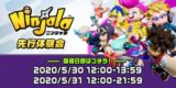 [5/30(土) 12:00~13:59 5/31(日) 12:00~21:59]Ninjala ニンジャラ先行体験会 第2回