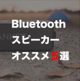 Bluetoothスピーカーのオススメ5選!~コンパクトスピーカー編~