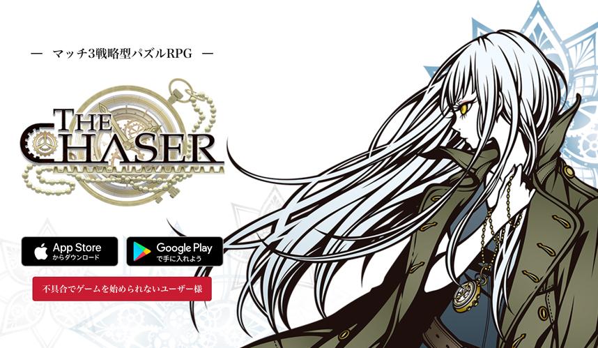 パズルで敵を打ち倒せ!深いストーリーが魅力の「THE CHASER」がおもしろい