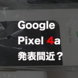 「Google Pixel 4a」発売間近か??