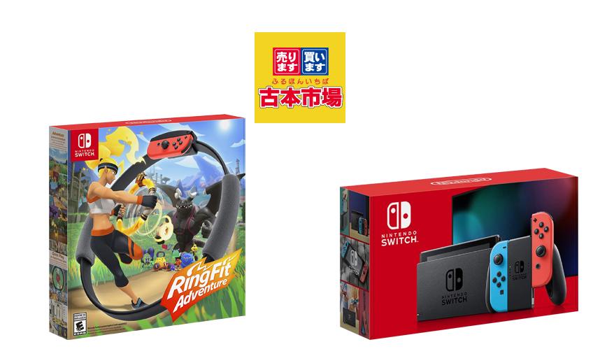 古本市場、「Nintendo Switch」本体と「リングフィットアドベンチャー」の抽選販売実施中!5月31日まで