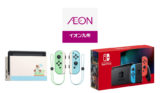 イオン九州が第4弾「Nintendo Switch」抽選販売を5月29日より開始!