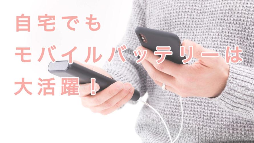 おうちでも大活躍!急速充電モバイルバッテリーの選び方と活用法をご紹介