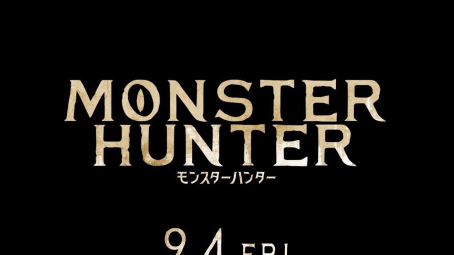 【2020.9.4】モンハンの実写映画最新映像にスリンガーが!