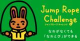 楽しく運動不足を解消しよう!Switchの期間限定「Junp Rope Challenge」Switchを持ってない方も必見!!