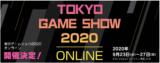 「東京ゲームショウ2020」オンラインで開催決定!9月23日〜9月27日まで
