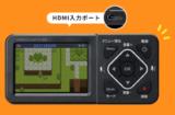 【サンワサプライ】PCレスでHDMI&アナログ録画が可能なキャプチャデバイスを発売!!