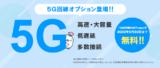 格安SIMで5G回線が使える!?「LinksMate」がオプション料金500円で提供開始!!