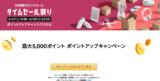 6/28更新:テレワーク、リモートワークに1台。Huawei MateBook 13、Huawei MateBook D 15.6もかなりの低コストです。6/27更新:HUAWEI nova 5Tが4万円台にお買い得です。私の使っていることを紹介しています、Apple MacBook Pro 13インチ、 一世代前のモデルが12万円台に『6月27日(土)9:00~6月28日(日)23:59までの39時間「Amazonタイムセール祭り」』久々の開催