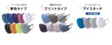 [抽選受付期間 6月19 日(金)12:00~6月29日(月)10:00]MIZUNO MOUTH COVER ミズノマスク マウスカバー 抽選販売