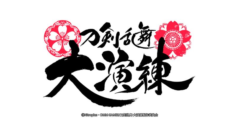[7/6更新]『刀剣乱舞-ONLINE-』五周年記念『刀剣乱舞 大演練』メインビジュアル公開、無観客生配信での公演