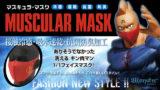 6/29更新:会員登録すれば500ptもらえます。私もこの機会に登録させていただきました。『2020年6月29日~2020年7月6日先行予約』『キン肉マン』の洗えるフェイスマスク『CP MUSCULER MASK(CMM)』キン肉マンマスクが登場『mono shop』にて先行予約(テレワークやリモートワークしている方は特に購入することをおすすめ、リモートワークしていて私があると便利だと思うものも記載していますので是非)