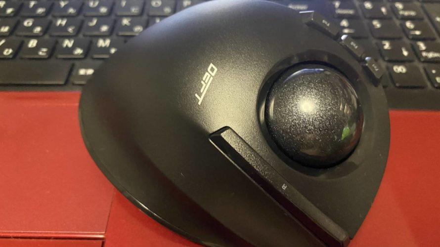 [2020年6月:実機レビュー]ELECOM M-DT1DR エレコムトラックボール おすすめ