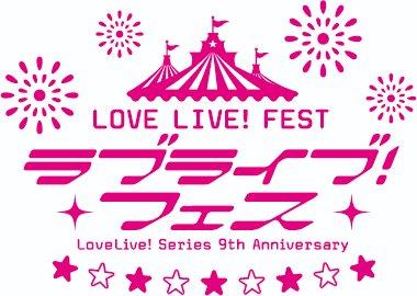 [2020年9月9日(水)発売決定]LoveLive! Series 9th Anniversary ラブライブ!フェス Blu-ray Memorial BOX