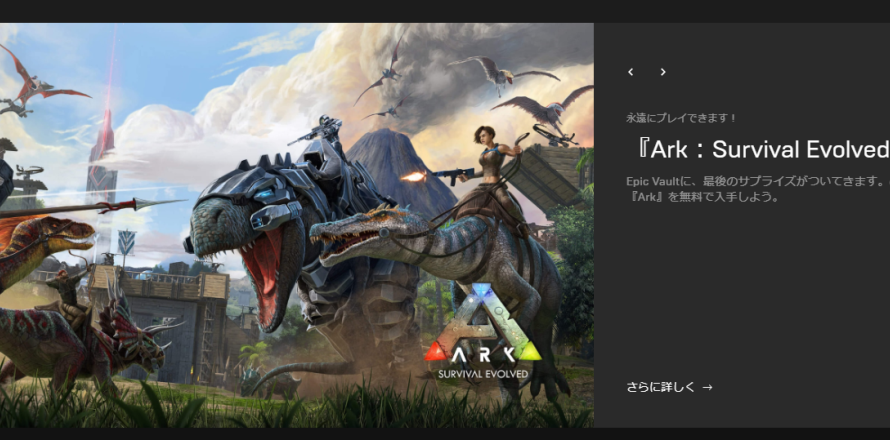[2020年6月19日0:00まで無料:Epic Games Storeで配信]ARK:SURVIVAL EVOLVED