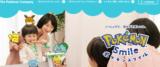 [配信中]iOS、Android向けアプリゲーム ポケモンスマイル配信スタート 子供に歯磨きさせるアプリ