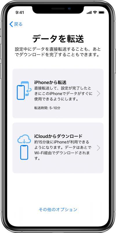 画像に alt 属性が指定されていません。ファイル名: W400Q75_ios12-4-iphone-xs-quick-start-setup.jpg