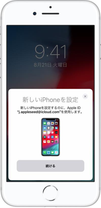 画像に alt 属性が指定されていません。ファイル名: W400Q75_ios12-iphone-8-lock-screen-quick-start.jpg