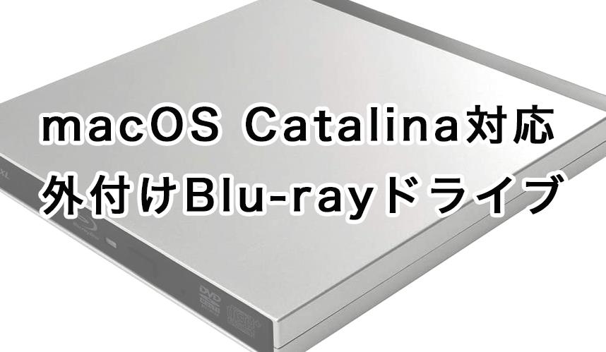 【macOS Catalina対応】Macでヒプマイ4thライブBlu-rayを観たい!!ヒプマイ沼にハマった私がMac用外付けBlu-rayドライブ・再生ソフトを探した結果