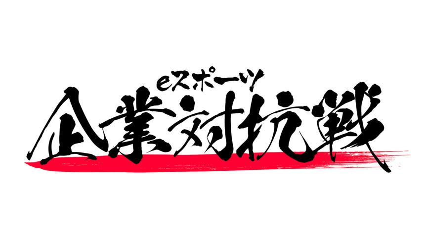 NTTe-Sports、DNP、クリーク・アンド・リバー共催「eスポーツ企業対抗戦」を開幕【次回は6月25日】