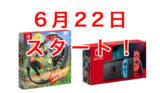 フジネットショップ「Nintendo Switch」本体「あつまれどうぶつの森セット」など抽選開始