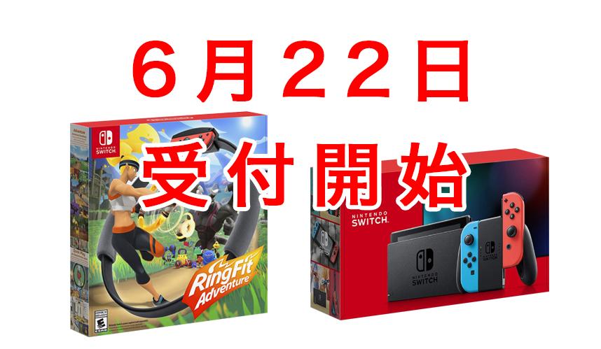 【6月22日から】フジネットショップ、「Nintendo Switch」本体の抽選販売日を予告