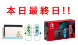 【本日最終日!!】フジネットショップでNintendo Switch抽選申し込み受付中!