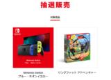 [2020年6月30日(火)10:00~7月2日(木)23:59 Nintendo TOKYOのWEB限定抽選開始]『Nintendo TOKYO店頭で商品の受け取り』Nintendo Switch ブルー・ネオンイエロー、リングフィット アドベンチャー スイッチ抽選(ジョイコンは在庫あるときに買ってた方がいいです、ネット環境都合上変更不可能の方におすすめの楽天モバイル)