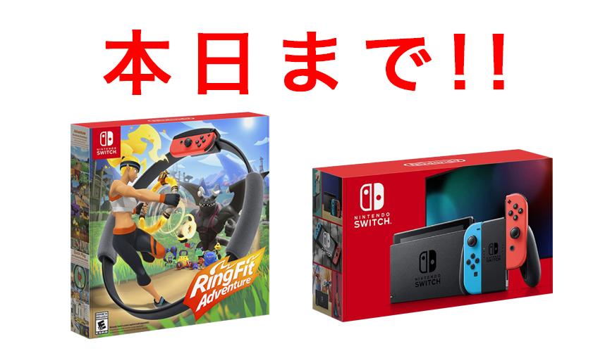 【本日11:59まで!】NTTぷらら「Nintendo Switch」本体など抽選申し込み