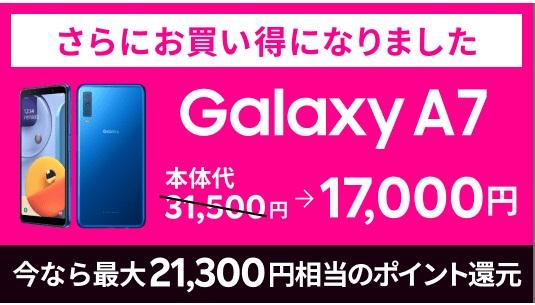 [2020年5月1日(金)0:00~終了日未定、キャンペーン中]楽天モバイル Rakuten UN-LIMIT Galaxy A7 が700円(実質0円という方もいます)