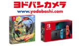 ヨドバシ・ドット・コムにて「Nintendo Switch」本体と「リングフィットアドベンチャー」の抽選開始
