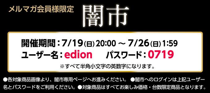 [7月26日(日)1:59まで]『闇市 エディオン楽天市場』