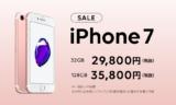 LINEモバイル「iPhone 7 大幅値引きSALE」8月26日まで期間延長
