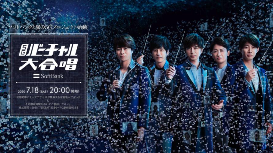 SoftBankと嵐のプロジェクト「5Gバーチャル大合唱」始動!