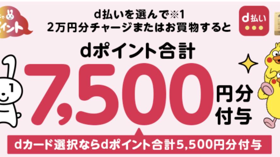 マイナポイント申し込み、d払いで合計7,500円分進呈