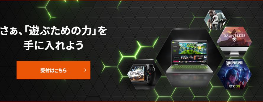 [9月30日までauユーザー限定無料トライアル開始]クラウドゲーミングサービス『GeForce NOW Powered by au』